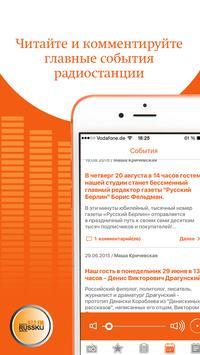 Радио Русский Берлин screenshot 3