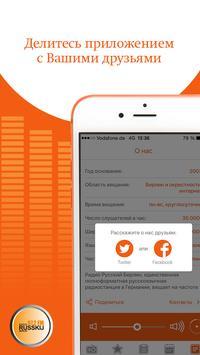 Радио Русский Берлин screenshot 9