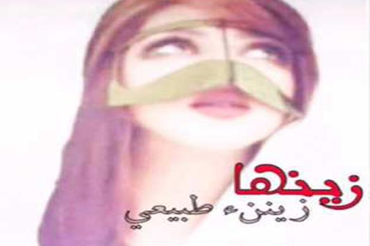 شيلة  زينها زينن طبيعي poster