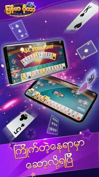 ျမန္မာ ပိုကာ ZingPlay - 13 ခ်ပ္ - Thirteen cards screenshot 1