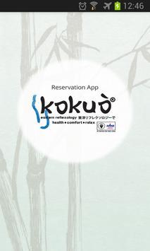 Kokuo Eastern Reflexology apk screenshot