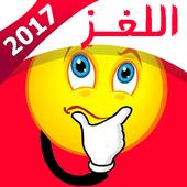 ألغاز 2017 icon