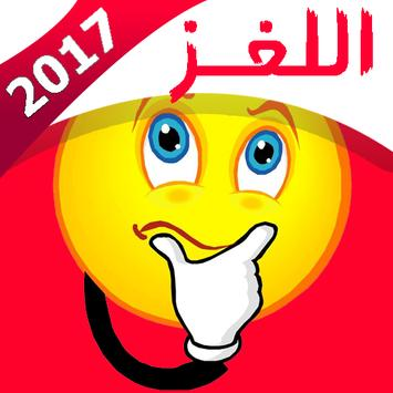 ألغاز 2017 poster