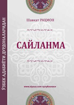 Shavkat Rahmon. Saylanma poster
