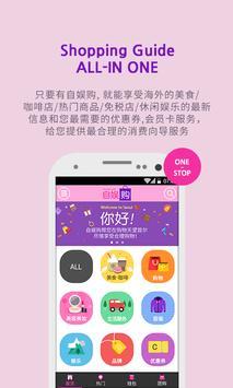 韩国直购,自由行,韩国旅行,医疗观光, 韩国购物 - 自娱购 poster