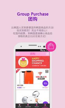 韩国直购,自由行,韩国旅行,医疗观光, 韩国购物 - 自娱购 apk screenshot