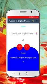 English-Russian Translator_new poster