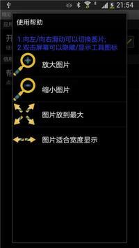 精彩漫画 apk screenshot