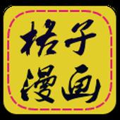 格子漫画 icon