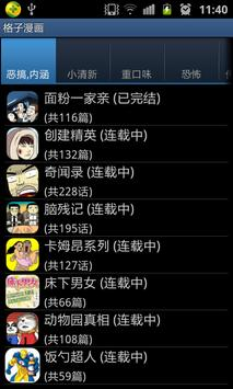 格子漫画 apk screenshot