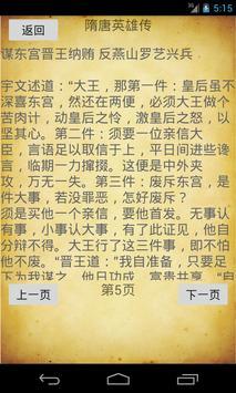 隋唐英雄传 apk screenshot