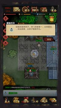 江湖壹 screenshot 2