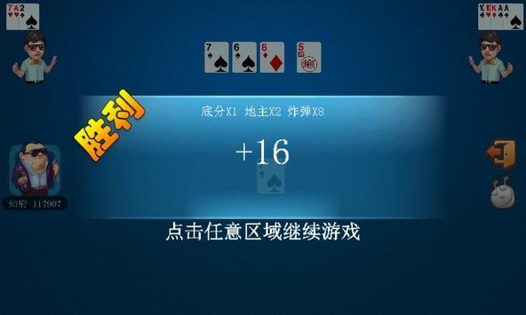 指尖斗地主 apk screenshot