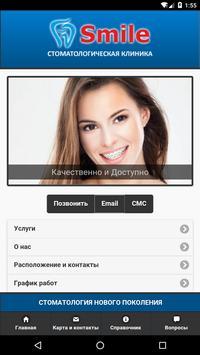 Смайл screenshot 1