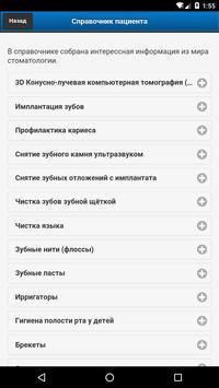 Смайл screenshot 4