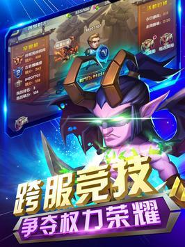 超時空聯盟 screenshot 3