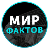 Мир Фактов icon