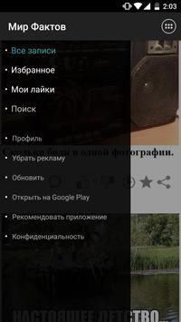 Мир Фактов screenshot 6