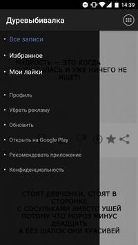 Дуревыбивалка screenshot 6