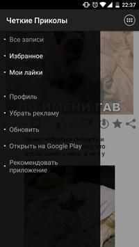 Четкие приколы apk screenshot