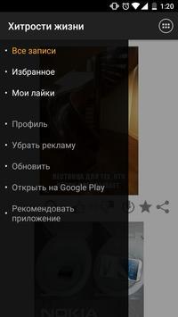 Хитрости жизни screenshot 7