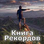 Книга Рекордов icon