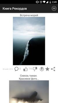 Книга Рекордов screenshot 4