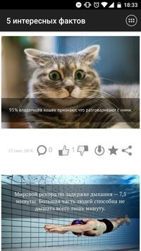 5 интересных фактов screenshot 5
