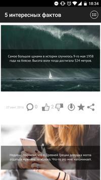 5 интересных фактов screenshot 1