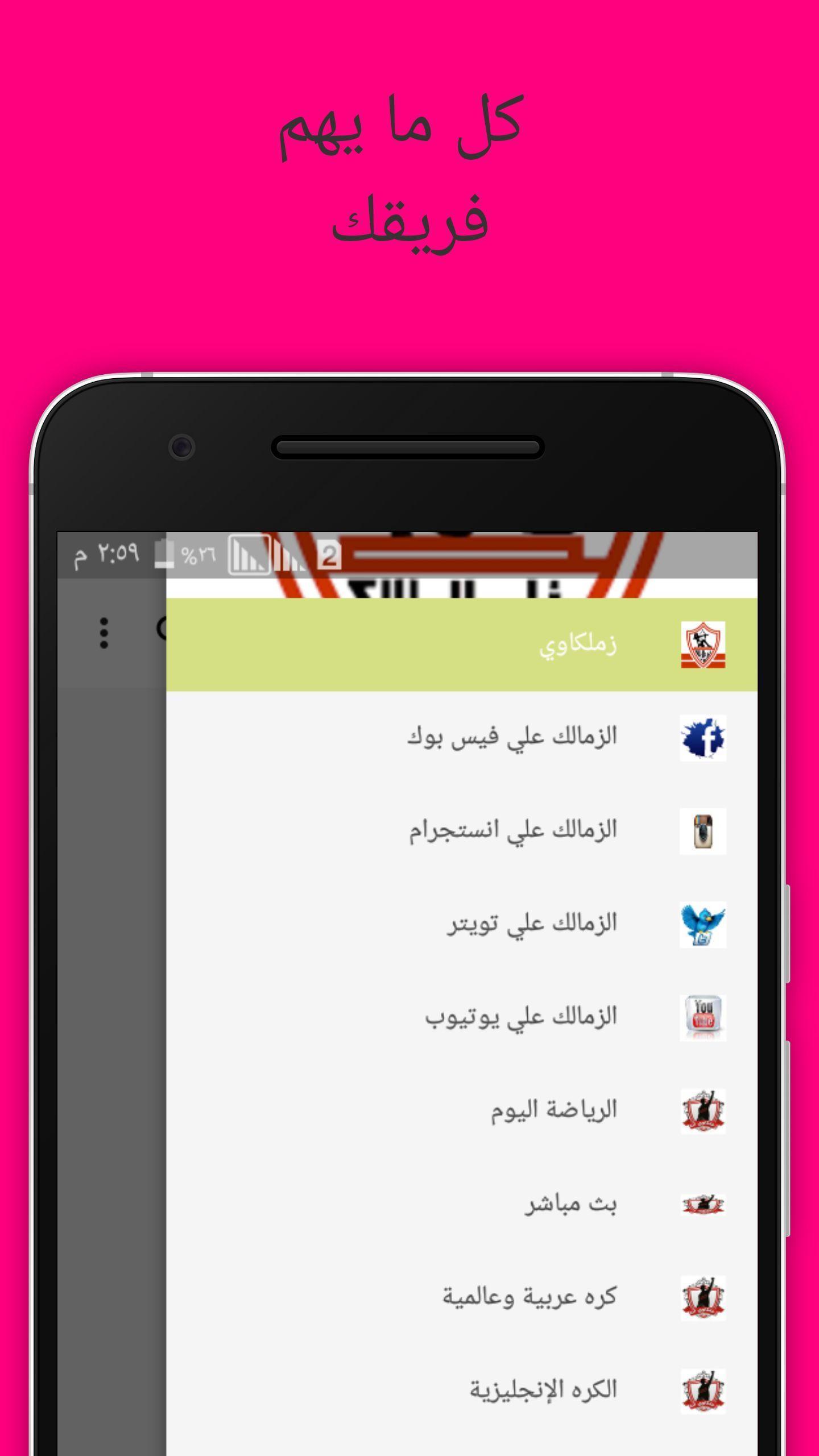 اخبار الزمالك والرياضة المصرية Fur Android Apk Herunterladen
