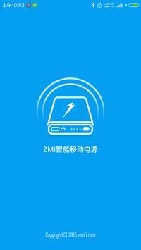 智能移动电源 poster