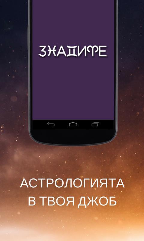 Horoskopi Ot Znacite For Android Apk Download