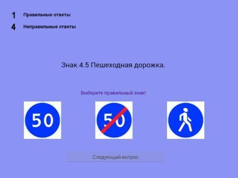Знаки.РФ - Тест poster