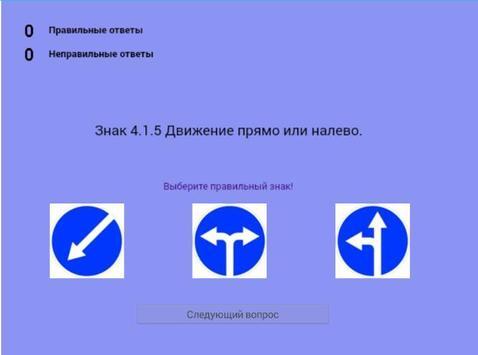 Знаки.РФ - Тест apk screenshot