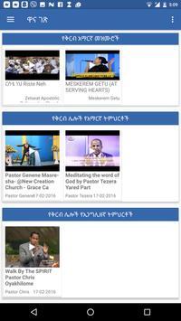 God Channel ቻናል apk screenshot