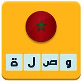 وصلة مغربية icon