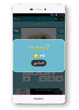 وصلة مغربية apk screenshot