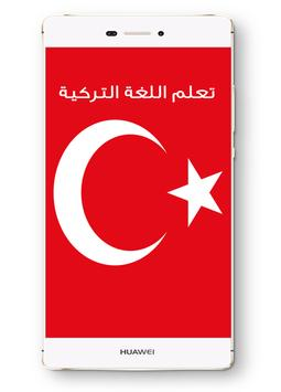 تعلم اللغة التركية poster