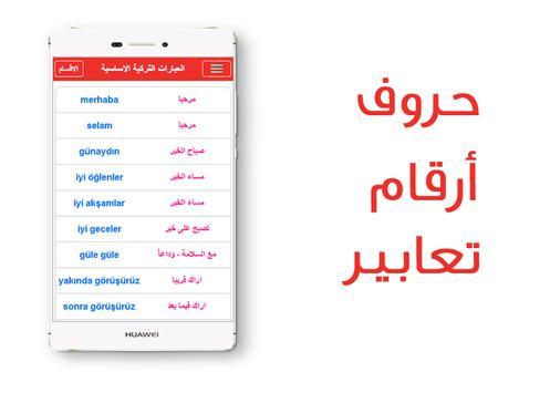 تعلم اللغة التركية apk screenshot