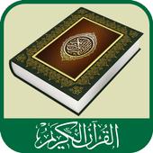 Al quran majeed al karim icon