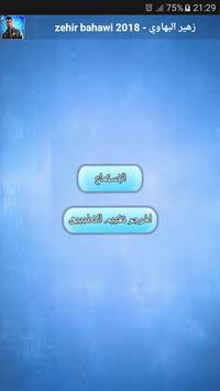 zehir bahawi 2018 - زهير البهاوي screenshot 1