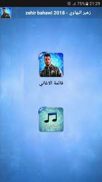 zehir bahawi 2018 - زهير البهاوي screenshot 2