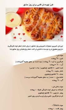 نان های خوشمزه poster