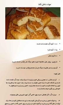 نان های خوشمزه apk screenshot