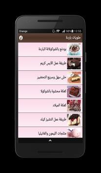 حلويات باردة متنوعة apk screenshot