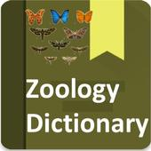Zoology Dictionary (Offline) icon