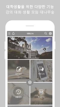 한국성서대 N - 한국성서대학교 학생을 위한 필수 앱 screenshot 1
