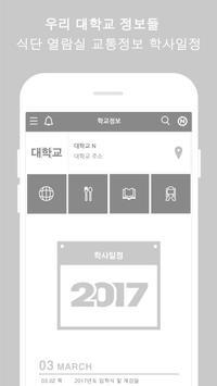 경인교대 경기 N - 경인교대경기 학생을 위한 필수 앱 apk screenshot