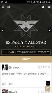 클럽 디스타 CLUB DSTAR screenshot 1