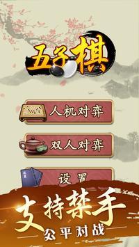 Gobang -Master of Gomoku Game screenshot 3